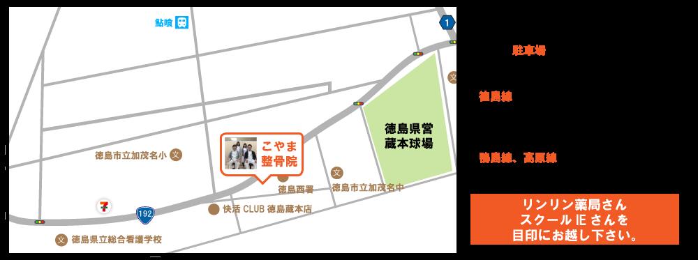 こやま整骨院への地図