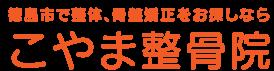 徳島市で整体、骨盤矯正をお探しならこやま整骨院